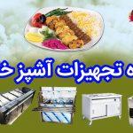 تولید کننده تجهیزات آشپزخانه صنعتی
