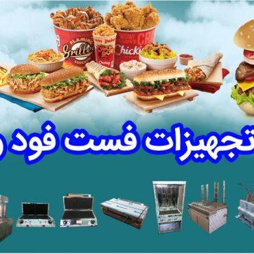 تولید کننده تجهیزات فست فود و ساندویچی