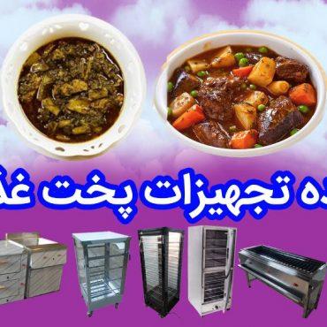 تولید کننده تجهیزات پخت غذا رستوران